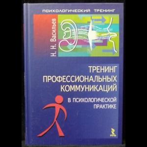 Васильев Н.Н. - Тренинг профессиональных коммуникаций в психологической практике