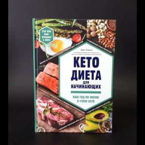 Рамос Эми - Кето-диета для начинающих