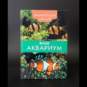 Мейленграхт-Мэдсен Йенс - Ваш аквариум