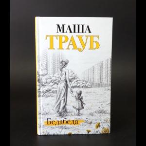 Трауб Маша - Бедабеда