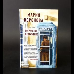 Воронова Мария - Погружение в отражение