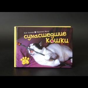 Уолкер Боб, Муни Фрэнсис - Сумасшедшие кошки