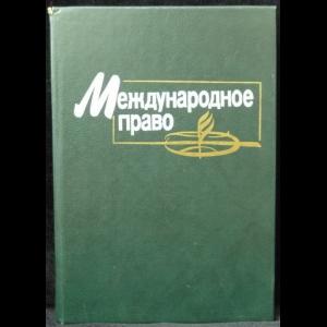 Игнатенко Г.В. - Международное право