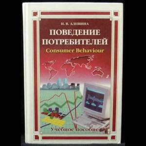Алешина И.В. - Поведение потребителей