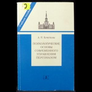 Кочеткова А.И. - Психологические основы современного управления персоналом