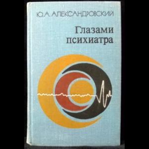 Александровский Ю.А. - Глазами психиатра
