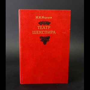 Морозов М.М. - Театр Шекспира