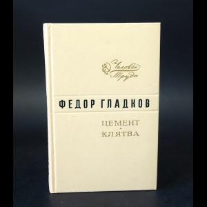 Гладков Фёдор - Цемент. Клятва