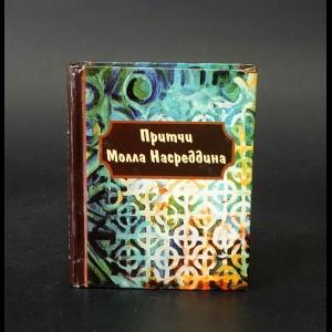 Авторский коллектив - Притчи Молла Насреддина