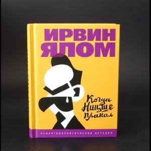 Ялом Ирвин - Когда Ницше плакал