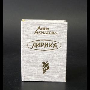 Ахматова Анна - Анна Ахматова Лирика