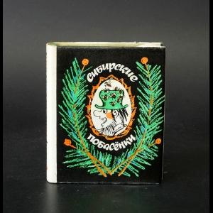 Авторский коллектив - Сибирские побасёнки