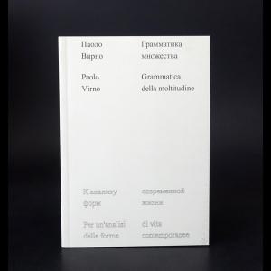 Вирно Паоло -  Грамматика множества. К анализу форм современной жизни