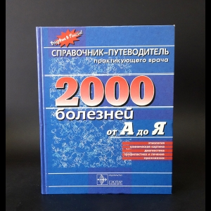 Авторский коллектив - 2000 болезней от А до Я. Справочник-путеводитель практикующего врача