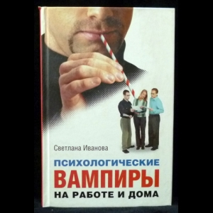 Иванова Светлана - Психологические вампиры на работе и дома
