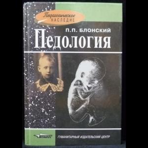Блонский П.П. - Педология