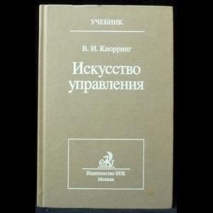 Кнорринг В. И. - Искусство управления