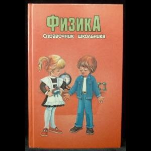 Барашков А. - Физика