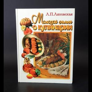 Ляховская Л.П. - Молодой семье о кулинарии