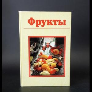 Фейербах Урсула - Фрукты