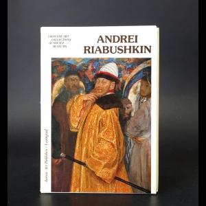 Авторский коллектив -  Андрей Рябушкин. Комплект из 16 открыток