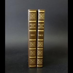 Крашенников С.П. - Описание земли Камчатки (комплект из 2 книг)