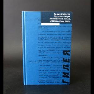 Якобсон Роман - Будетлянин науки. Воспоминания, письма, статьи, стихи, проза