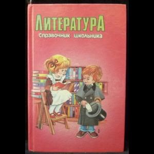 Быкова Н.Г. - Литература
