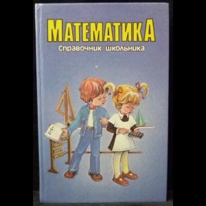 Якушева Г. - Математика