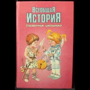 Новиков С.В. - Всеобщая история