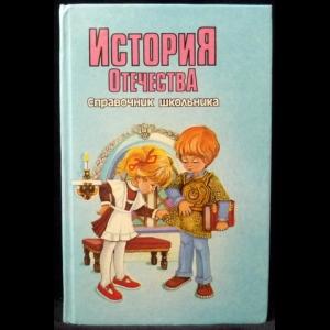 Новиков С.В. - История Отечества