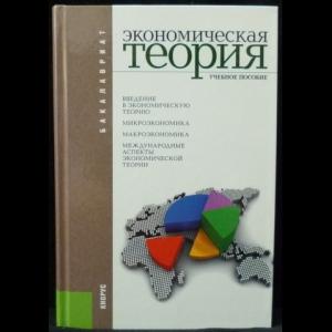 Соколинский В.М. - Экономическая теория. Учебное пособие