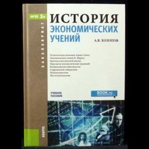 Холопов А.В. - История экономических учений. Учебное пособие