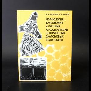 Николаев В.А., Харвуд Д.М. - Морфология, таксономия и система классификации центрических диатомовых водорослей