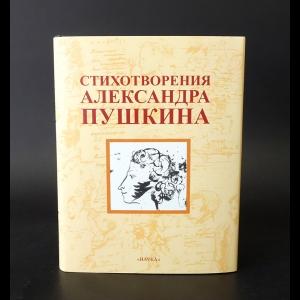 Пушкин А.С. - Стихотворения Александра Пушкина