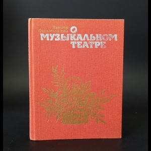 Фельзенштейн Вальтер - О музыкальном театре