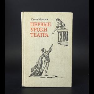 Мочалов Юрий - Первые уроки театра