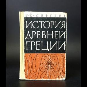Сергеев В.С. - История Древней Греции
