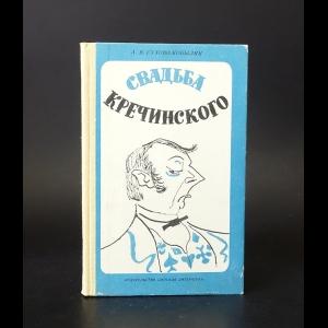 Сухово-Кобылин А.В. - Свадьба Кречинского