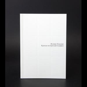 Беньямин Вальтер - Краткая история фотографии