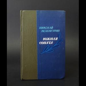 Веленгурин Николай - Южная соната