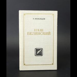 Максяшев П. - Наш Белинский