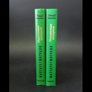 Митчелл Маргаретт - Унесенные ветром (комплект из 2 книг)