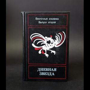 Авторский коллектив - Дневная звезда. Восточный альманах. Выпуск 2