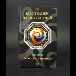 Царев Игорь, Царева Ирина - Книга бестий и монстров