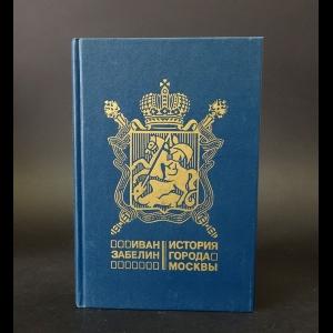 Забелин И.Е. - История города Москвы