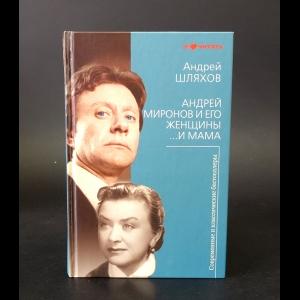 Шляхов Андрей - Андрей Миронов и его женщины... И мама