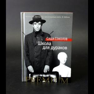 Соколов Саша  - Школа для дураков
