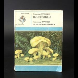 Солоухин Владимир - По грибы. Заметки фенолога