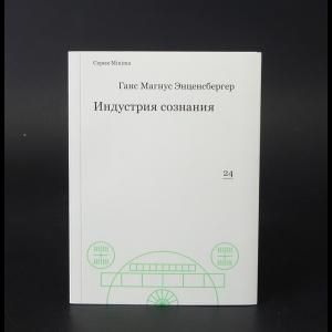 Энценсбергер Ганс Магнус - Индустрия сознания